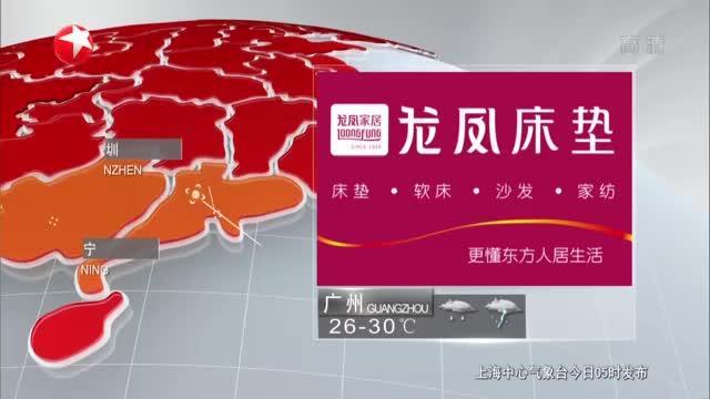 20200601《上海东方新气象早间版》