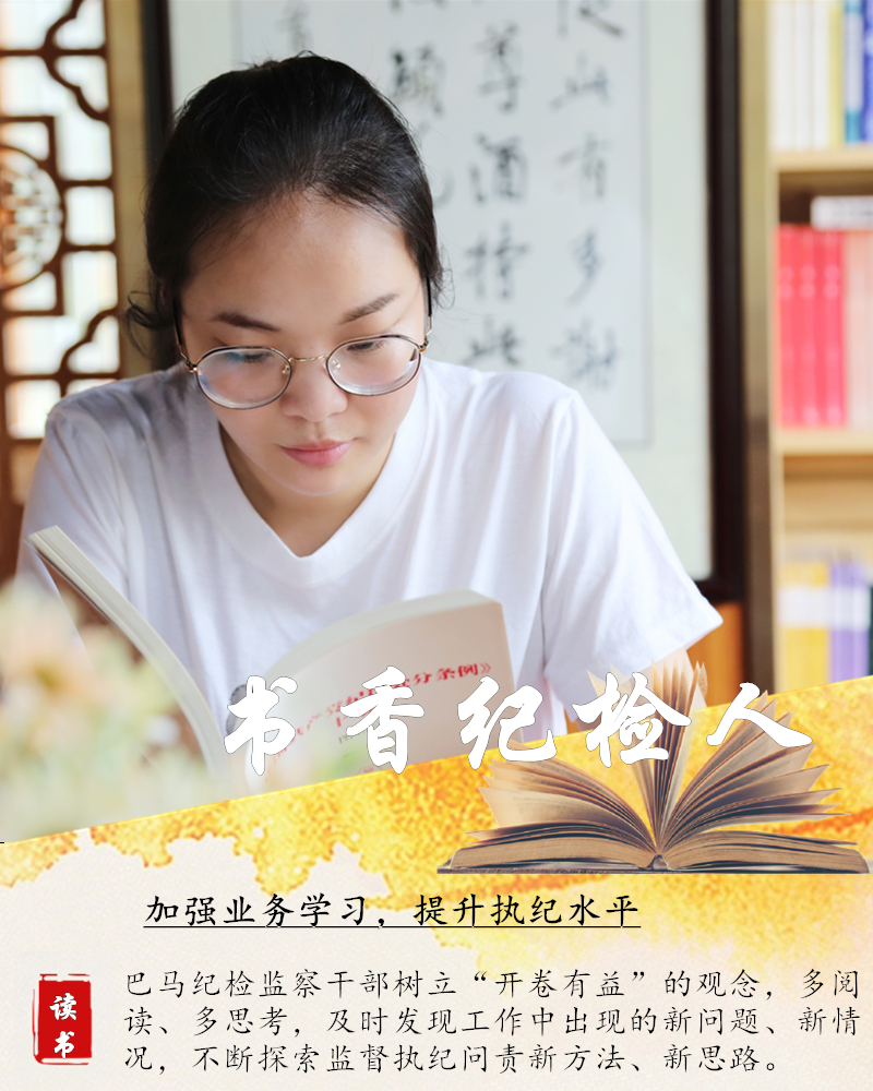 【镜头】品味阅读  书香纪检人图片