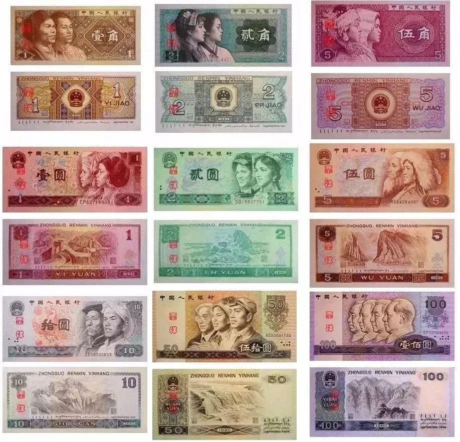 第四套人民币是