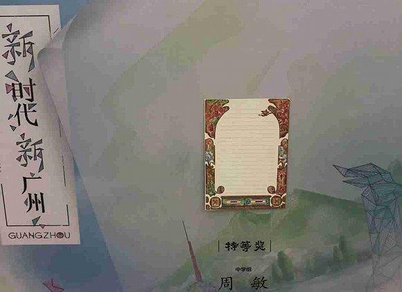 广州市充值第十五届广州市中小学生书信节活动点小学生举办图片