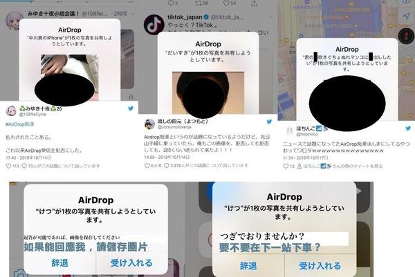 日本痴汉正用苹果Airdrop功能实施性骚扰