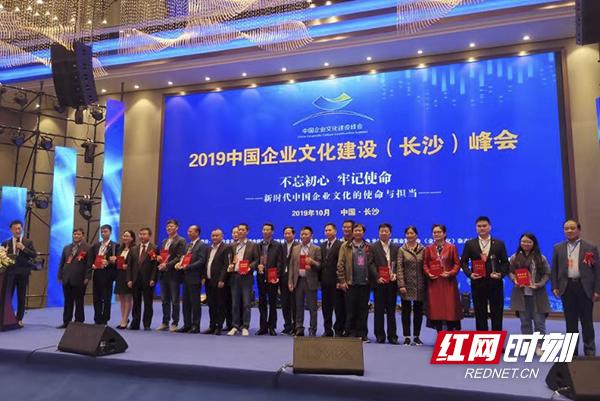 2019中国企业文化建设峰会在长举行