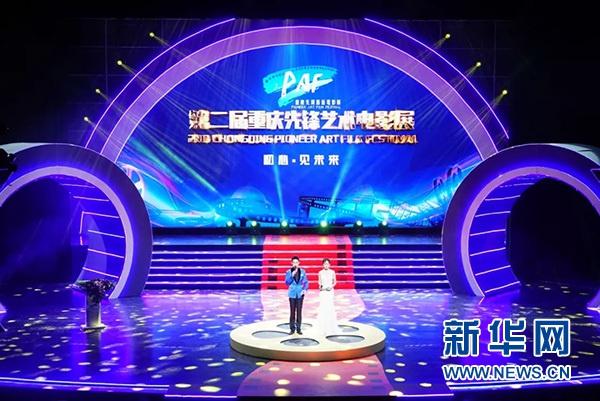 第二届重庆先锋艺术电影展闭幕 十三个奖项公布