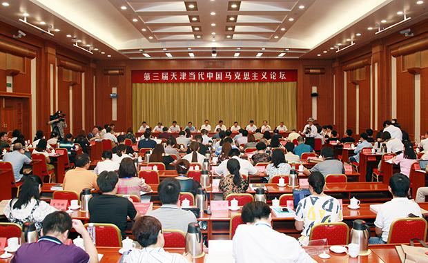 第三届天津当代中国马克思主义论坛举行