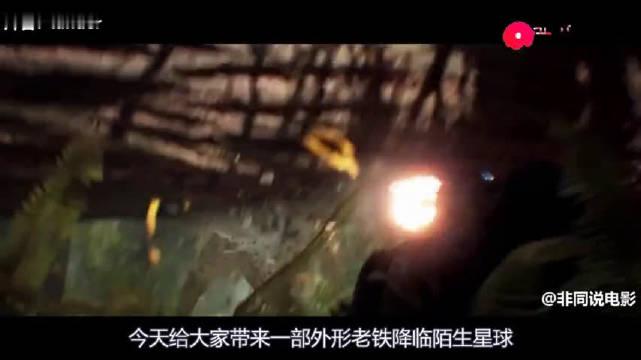 外星狩猎者来到陌生星球取能源 刚停下飞船,就被怪物给盯上了