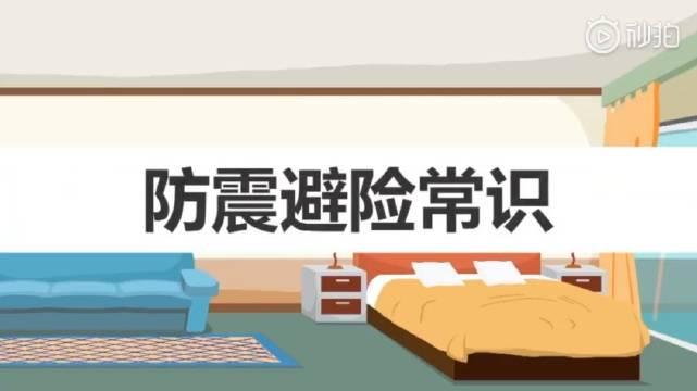 台湾海峡发生4.3级地震。在家里、户外、学校、公共场所