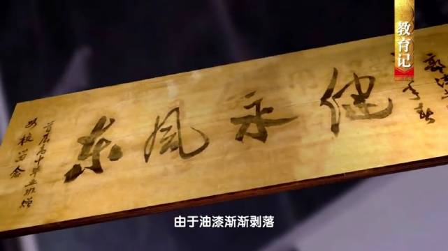 中国影像方志·江苏卷启东篇——教育记