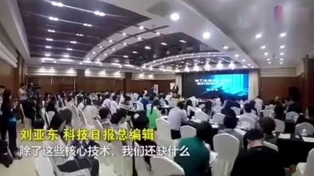 《科技日报》总编刘亚东:关键技术受制于人