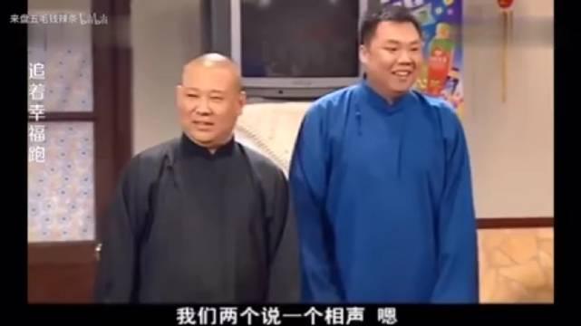 《追着幸福跑》精彩片段 郭德纲老师在剧里面说了段相声