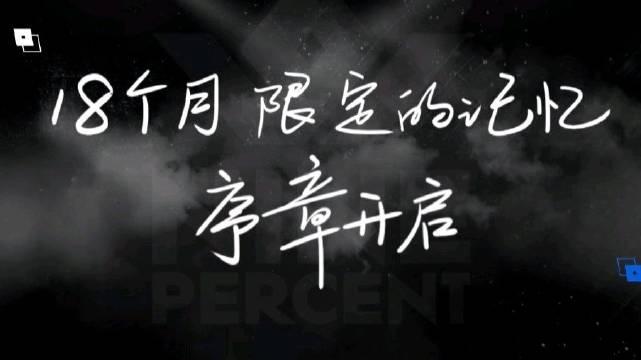 NINEPERCENT团综《限定的记忆》预告完整版 蔡徐坤