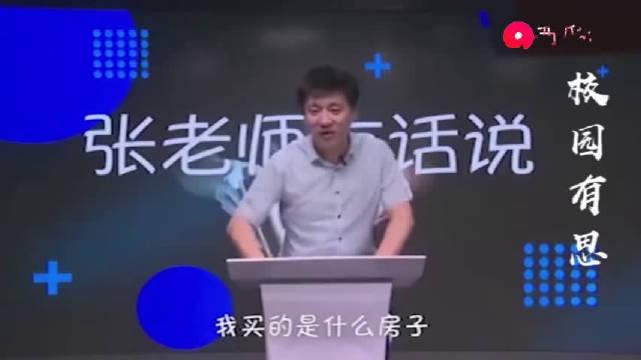 张雪峰:我火不是因为会讲段子,哥真的有实力,一个开挂的段子手