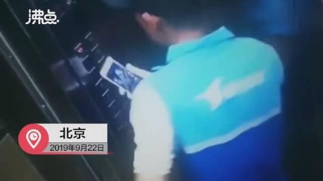 北京一小区快递员电梯内狂吐口水 监控记录全过程