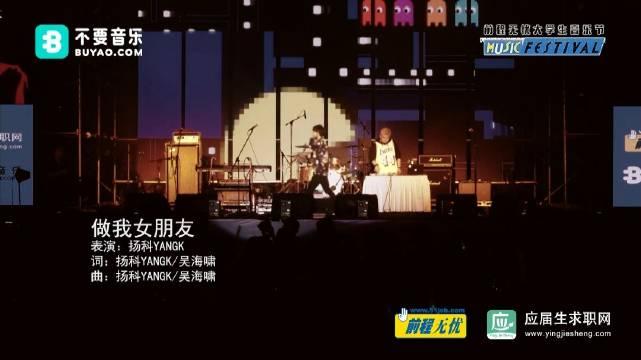 扬科YANGK  词:扬科/吴海啸  曲