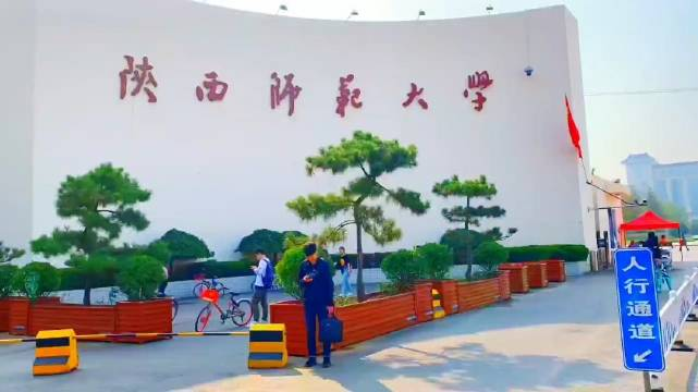 这里是陕西师范大学长安校区,评论区分享你和它的故事吧