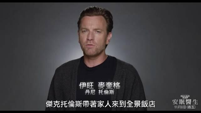 伊万·麦克格雷格主演《闪灵》续集《睡梦医生