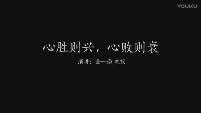 金一南教授: 心胜则兴, 心败则衰 (高清完整版)