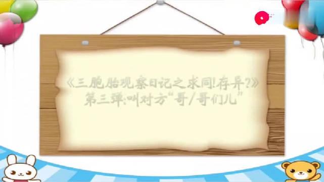 TFBOYS观察日记,三只那些叫哥的瞬间,王源叫哥叫的好甜