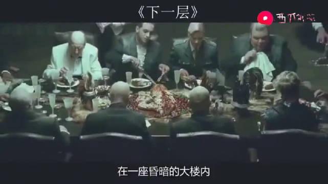 戛纳获奖,人性反思短片:下一层!!