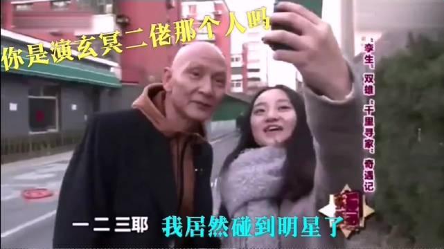 杜玉明和计春华上真人秀节目街头问路,把路人都吓跑了