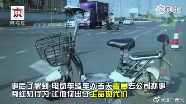 男子骑电动自行车闯红灯被撞身亡 机动车被判无责