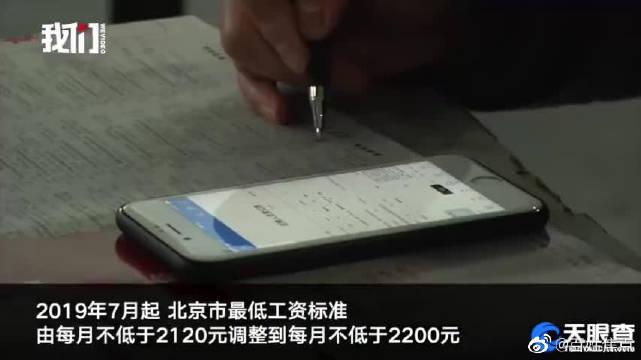 【6省份月最低工资标准超2000元】