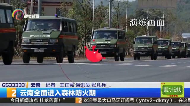 云南全面进入森林防火期,森林消防队伍转入三级战备