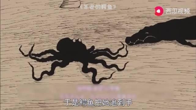 章鱼姐不会数数,贪吃鳄鱼把它追到手,每天偷吃她的腿,隐喻短片
