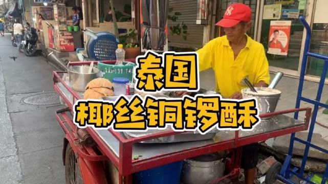 曼谷好吃妹: 泰国椰丝铜锣酥,讲真,真的很好吃。还便宜。
