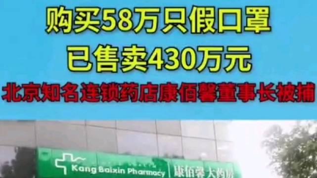 康佰馨是北京知名的连锁大药房,药店遍布很多社区