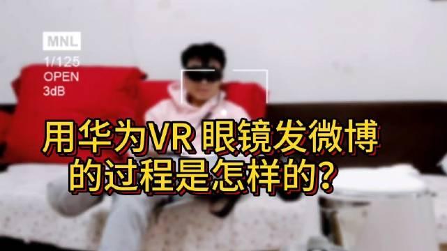 用华为VR眼镜发微博的过程是这样的