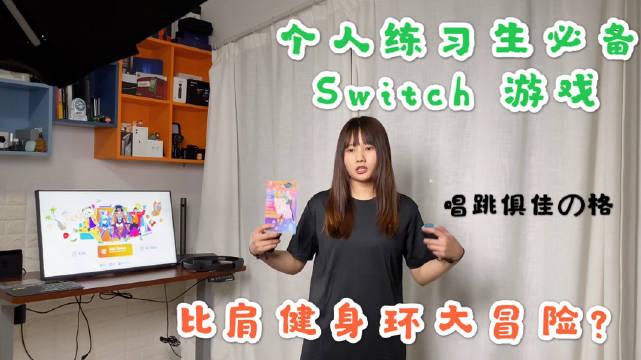 可以替代 Switch 上健身环大冒险的游戏?