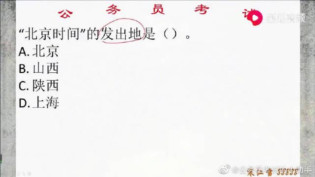 """公务员考试,中国标准时间""""北京时间""""是从哪里发出的?"""