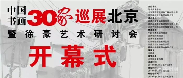 滨州市美术家协会副主席兼秘书长张家会参加中国书画30家北京展