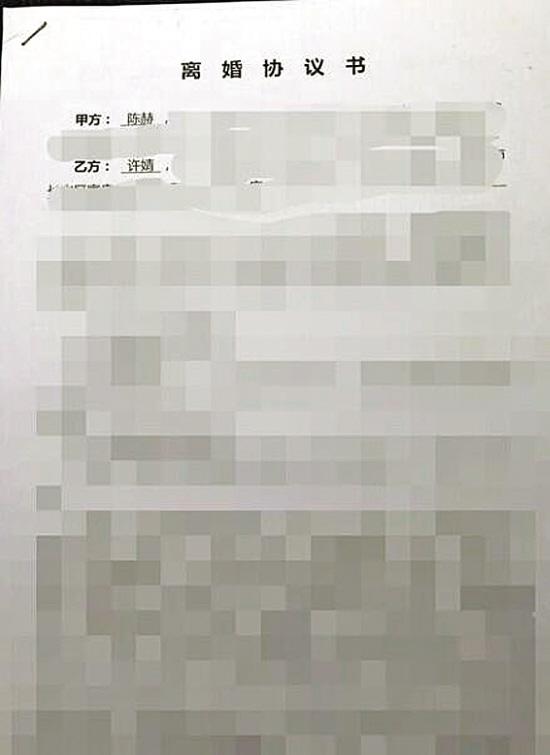 陈赫晒离婚协议书图片