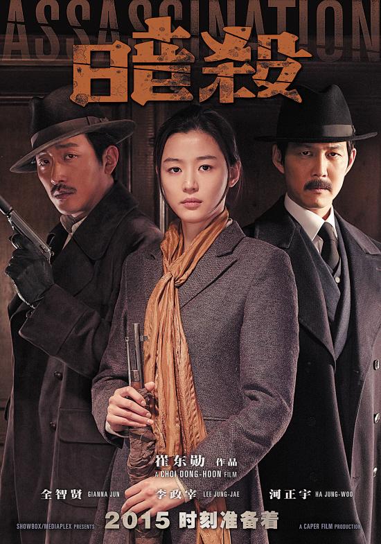 《assassination》(受到中文名《暗杀》)在第68届戛纳国际电影节暂定赛罗奥特曼大电影4爱奇艺图片