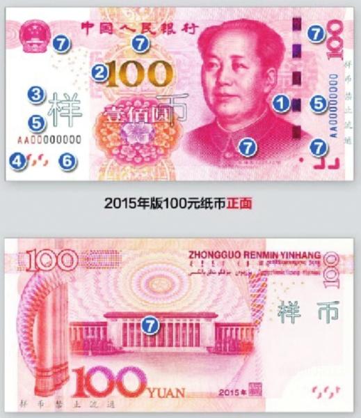 ... 新版100元人民币_错版人民币交易_50元人民币图片