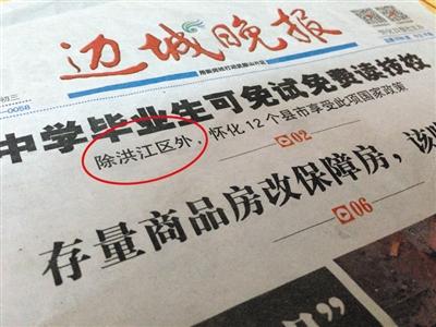 《边城晚报》头版头条的一篇新闻,特意提到了洪江区除外。 新京报记者 韩雪枫 摄