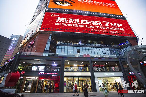 (长沙五一广场商圈7up的外墙上出现了大幅广告