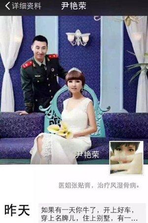 尹艳荣微信朋友圈截图。图片来自网络