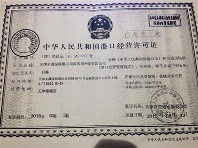 2015年6月23日,天津市交通委颁发给瑞海国际物流公司的《港口经营许可证》。