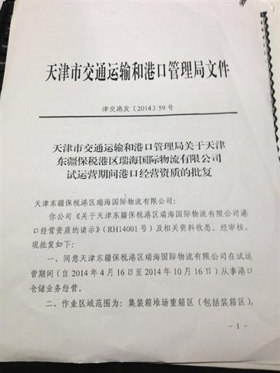 2014年5月4日,天津市交通运输和港口管理局对瑞海国际物流公司试运营期间港口经营资质的批复文件,其中包括储存危化品。