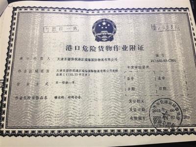 2015年6月23日,天津市交通委颁发给瑞海国际物流公司的《港口危险货物作业附证》。