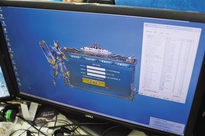 """3 """"流氓软件""""在自动装载过程中,电脑桌面自动弹出某电脑游戏登录界面。"""