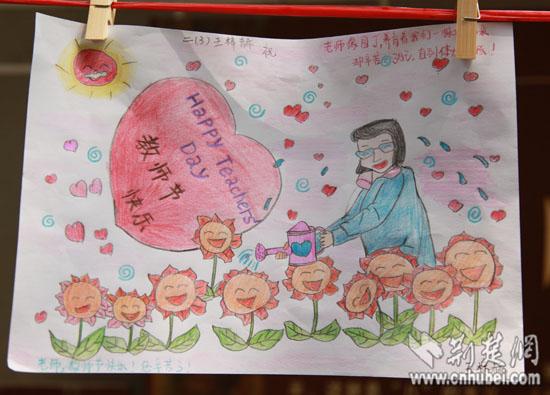 [教师节]武汉小学生手绘贺卡晒浓浓师生情(图)