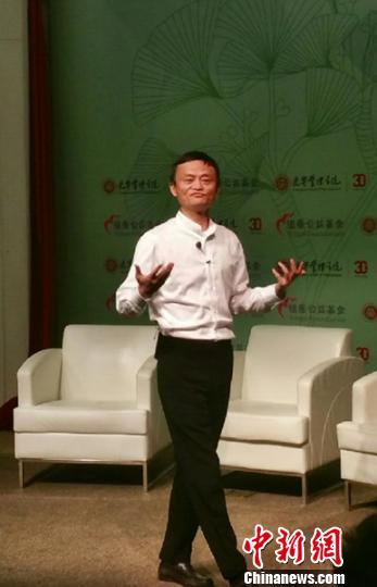 阿里巴巴集团董事局主席马云。 中新网记者 李金磊 摄