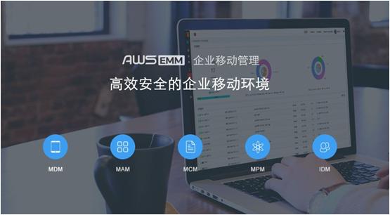 炎黄盈动发布AWS EMM企业移动管理平台|管