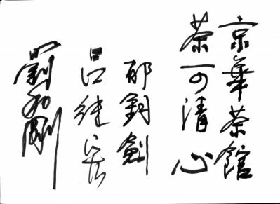 郁钧剑书法_郁钧剑吕继宏刘和刚 和平年代,军歌也流行