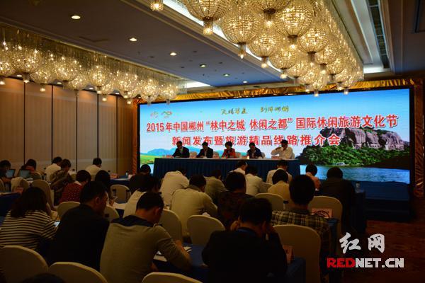 郴州国际休闲旅游节28日开幕 将推出《飞天·
