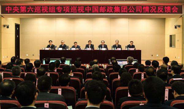 中央第六巡视组向中国邮政集团公司反馈专项巡视情况