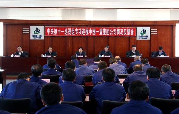 中央第十一巡视组向中国第一重型机械集团公司反馈专项巡视情况